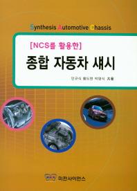 NCS를 활용한 종합 자동차 섀시