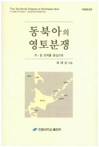 동북아의 영토분쟁