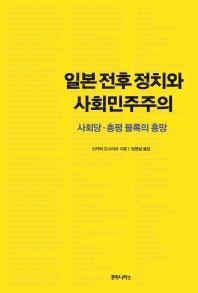 일본 전후 정치와 사회민주주의