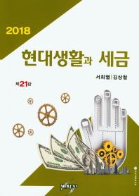 현대생활과 세금(2018)