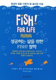 성공하는 삶을 위한 FISH 철학