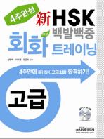 4주완성 신 HSK 백발백중 회화 트레이닝(고급)