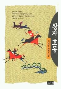 왕자호동(이태준전집10)