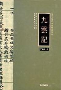 구운기(민족문화연구소자료총서 제20집)