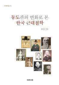 동도관의 변화로 본 한국 근대철학