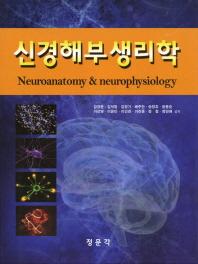 신경해부생리학