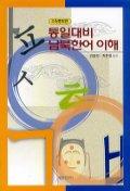 통일대비 남북한어 이해