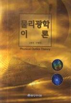 물리광학 이론