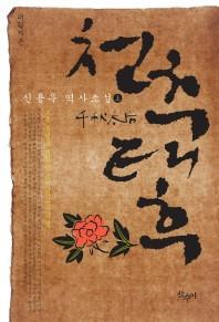 천추태후(상)(대활자본)