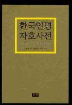 한국인명자호사전