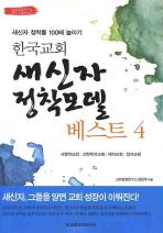 한국교회 새신자 정착모델 베스트 4