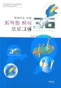 최적화 해석 프로그램 3G(설계자를 위한)