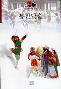 봉산탈춤(중요무형문화재 제17호)