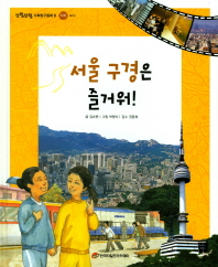 서울 구경은 즐거워!