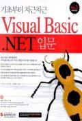 VISUAL BASIC.NET 입문