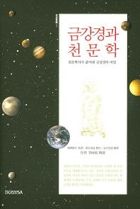 금강경과 천문학