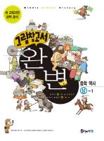 그림참고서 완변 중학 역사 상-1