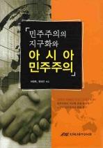 민주주의의 지구화와 아시아 민주주의