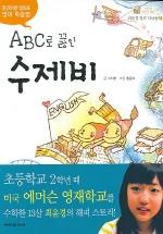 윤경이랑 엄마표 영어 학습법 ABC로 끓인 수제비
