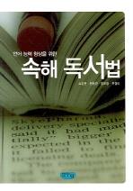언어 능력 향상을 위한 속해 독서법