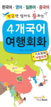 한글만 알아도 통하는 4개국어 여행회화