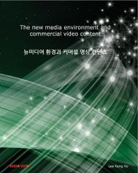 뉴미디어 환경과 커머셜 영상 컨텐츠