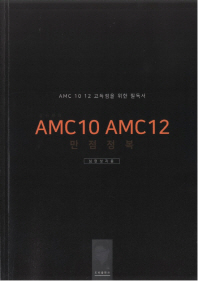 심선생의 AMC10 AMC12 만점정복