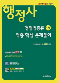 행정법총론 적중 핵심 문제풀이(행정사 1차)(2013)