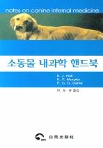 소동물 내과학 핸드북