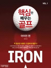 핵심만 배우는 골프 Vol. 1: 아이언 편