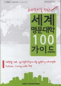 해외유학을 위한 세계 명문대학 100가이드(CD)