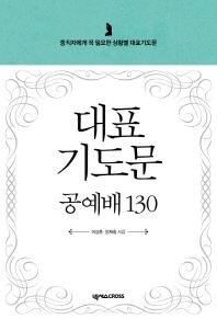 대표기도문 공예배 130