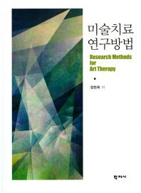 미술치료 연구방법