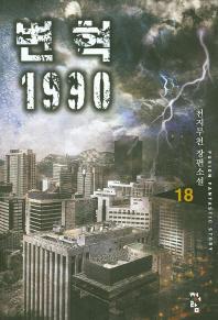 변혁 1990. 18