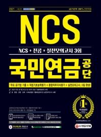 All-New 국민연금공단 NCS+전공+실전모의고사 3회(2021)
