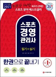 스포츠경영관리사 필기+실기 한권으로 끝내기(2021)