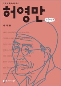허영만(큰글씨책)