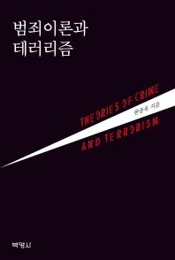 범죄이론과 테러리즘