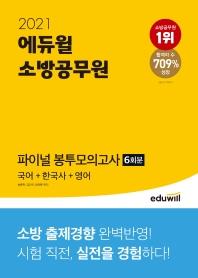 국어+한국사+영어 소방공무원 파이널 봉투모의고사 6회분(2021)