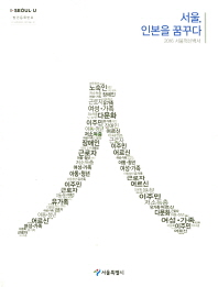 서울, 인본을 꿈꾸다(2016)