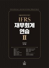 2022 IFRS 재무회계연습. 2