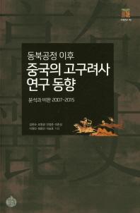 동북공정 이후 중국의 고구려사 연구 동향