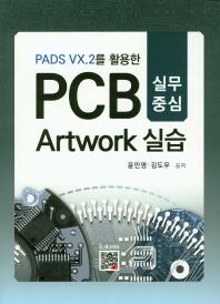 PADS VX.2를 활용한 PCB Artwork 실습