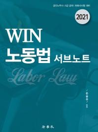 Win 노동법 서브노트(2021)