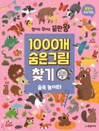 1000개 숨은그림찾기: 숲속 놀이터