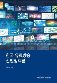 한국 유료방송 산업정책론