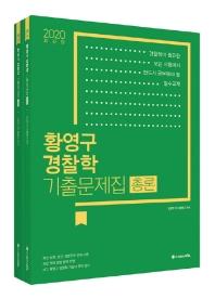 황영구 경찰학 기출문제집 세트(2020)