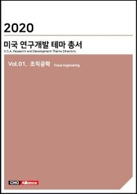 2020년 미국 연구개발 테마 총서 Vol. 1: 조직공학(Tissue Engineering)