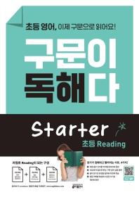 초등 영어 구문이 독해다 Starter Reading