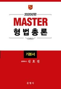 MASTER 형법총론 기본서(2020)